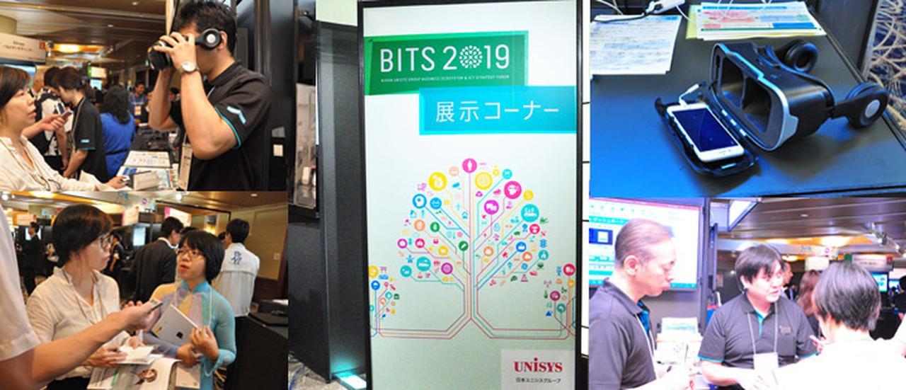 日本ユニシスグループ主催『BITS2019』取材レポート!:後編 「働き方改革」「クラウドセキュリティー」「ベトナム