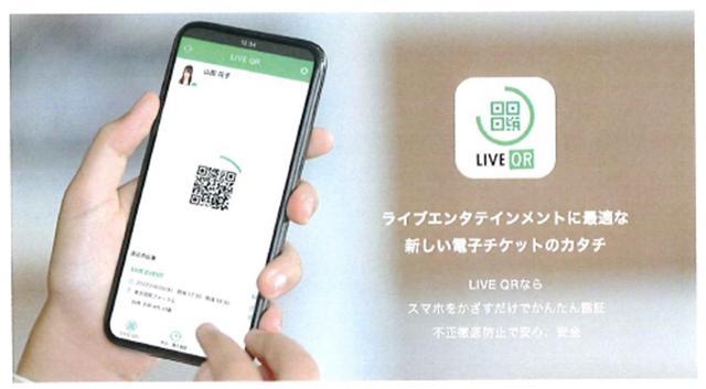 画像: 不正防止に役立つ入場専用スマートフォンアプリ「LIVE QR」。「ticket board」では、「購入時の同行者の指定」や「公演直前の座席通知」などのチケットの不正転売への対策をこれまでも行ってきたが、「LIVE QR」では「期限付き会員QRコード」「顔写真の登録」「ネットワーク障害対策」など、不正転売の抑制や検知のための機能をさらに強化している