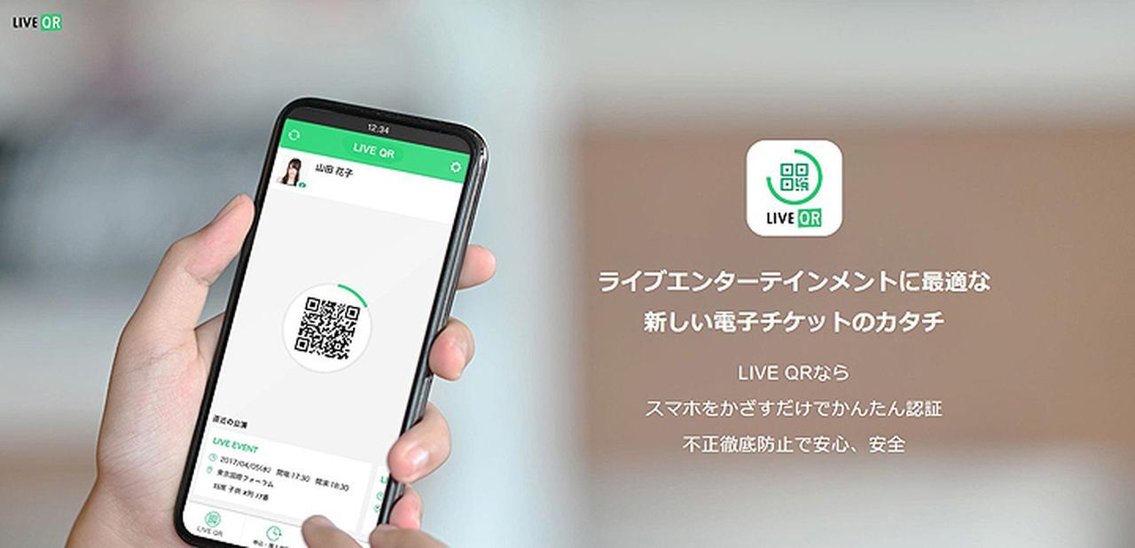 【ITxチケット 取材模様】電子チケットは、こーんなに進化しています!?(2019年7月25日号)