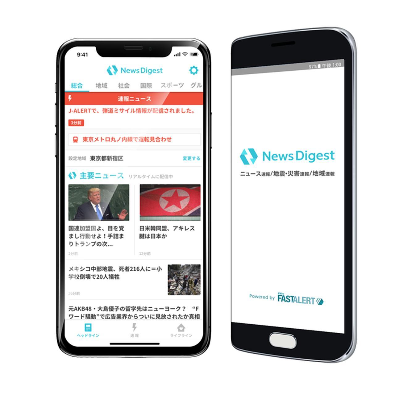 画像: 「NewsDigest(ニュースダイジェスト)」は、国内のニュース速報や事件・災害情報、その他報道価値のある情報をAIが自動で検知し、配信するニュース速報特化型サービス