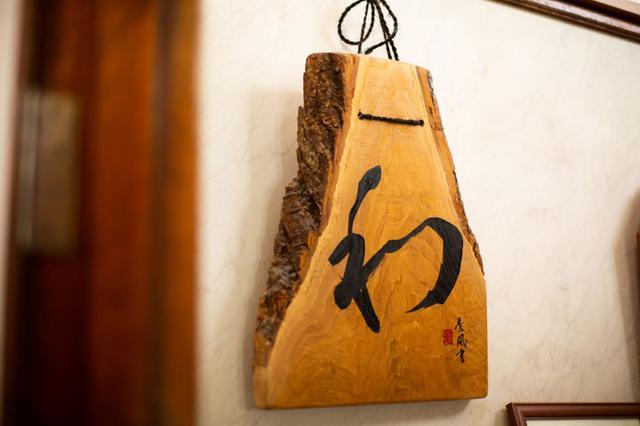 画像: 「和」(わ)の文字の板で「沸いた」。つまり営業中の意味。そして、裏は「奴」(ぬ)の文字の板で「ぬいた」。湯をぬいたということで閉店。江戸時代に流行ったダジャレの看板だという