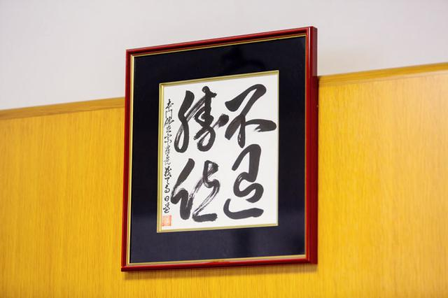 画像: あるお寺の住職さんにいただいた「不退勝位」という言葉が、1つのことをやり続ける大切さに気づくきっかけになったと話す高崎さん。最後まで一生やり続ければ、必ず成果が表れるという教えを意味するそうです