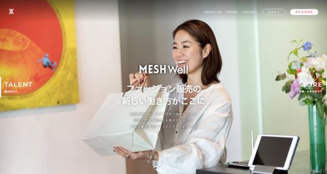 画像: 「MESHWell」はファッション小売業界専門のオンラインマッチングサービス。売上を伸ばしたい店舗と効率的に接客の仕事をしたい個人販売員がオンラインでマッチングする