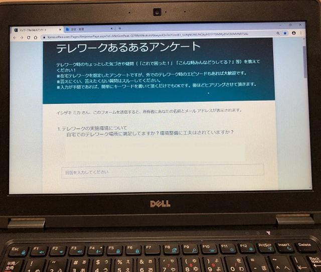 画像: 「アンケートはテレワーク中にWebで実施。回答の背景を個別に聞くヒアリングも、すべてテレワークで行いました!」とのこと
