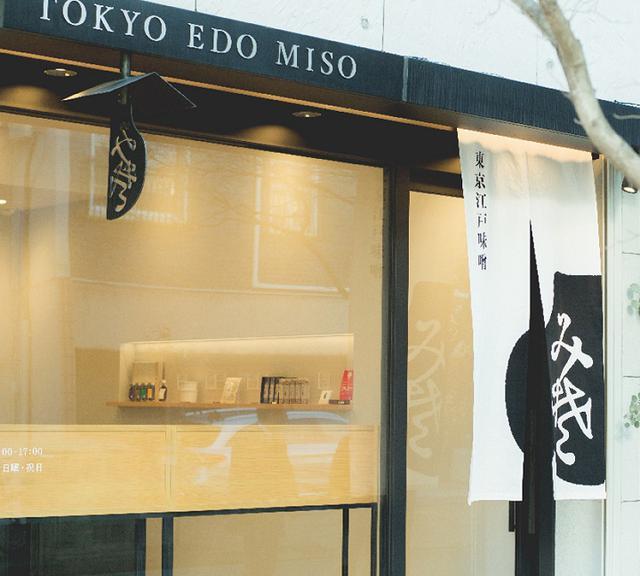 画像: 江戸味噌は「東京江戸味噌 広尾本店」で購入できる