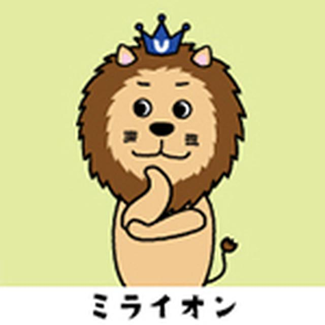 画像: 百獣の王と言われるライオン。 でも、このライオンは、お客さまのデジタル変革をめざして日々努力している。 感動を与えるサービスを、そんな未来を夢見るライオンである。