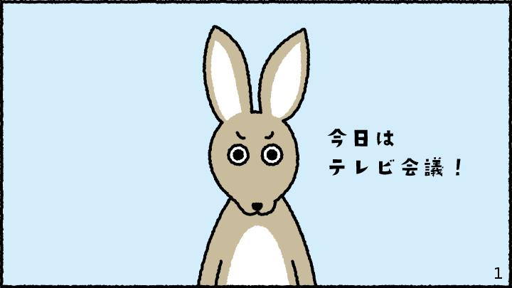 画像1: 【ひといき4コマ漫画】_テレワークあるある編_その1(2020年5月8日)