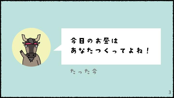 画像3: 【ひといき4コマ漫画】_テレワークあるある編_その2(2020年5月20日)