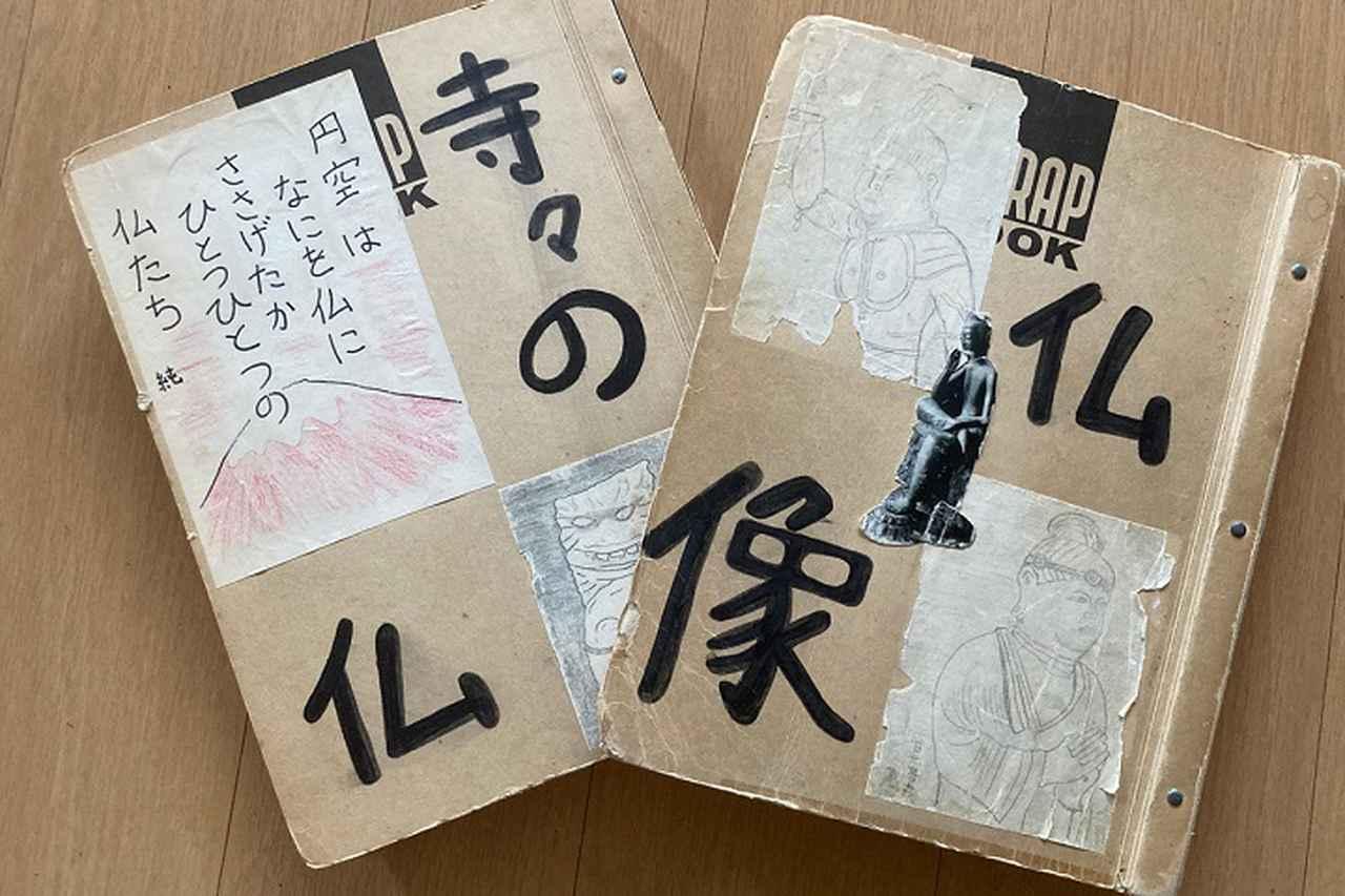 画像: みうらじゅんさんの世界に1冊しかない「仏像スクラップ」の表紙