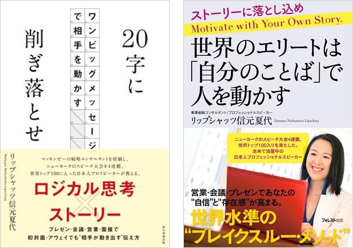 画像: 著書でも、20字のワンピッグメッセージで人を動かすコツを伝えている(左)。右は最新刊『ストーリーに落とし込め 世界のエリートは「自分のことば」で人を動かす』