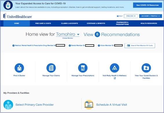 画像: 私が加入しているUnited Healthcareの個人用ダッシュボード画面