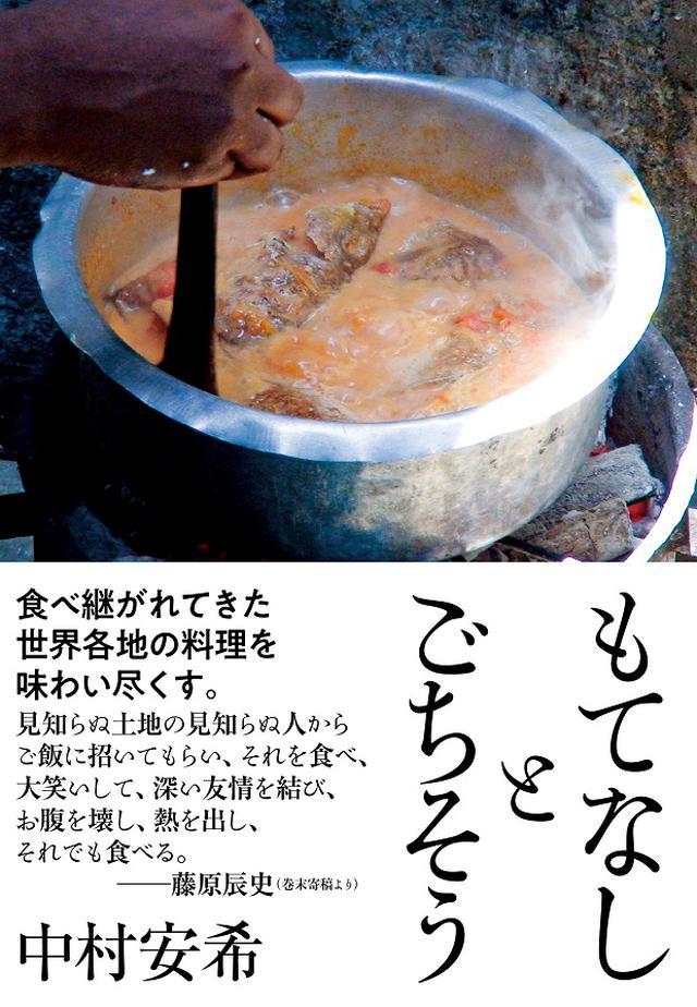 画像: 世界のおもてなし第5回:電波男の豪快アイデア拉麺~中国のヌードルスープ~(2015年8月18日号)