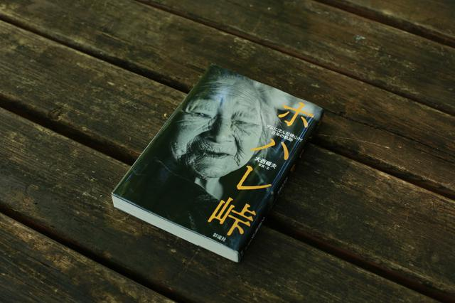 画像: [書籍タイトル]ホハレ峠 ダムに沈んだ徳山村 百年の軌跡 [著]大西 暢夫(おおにし のぶお) [出版社]彩流社 [発行年月]2020年4月22日