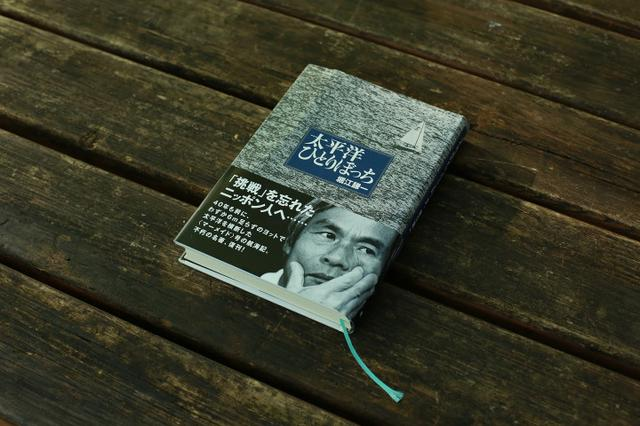 画像: [書籍タイトル]太平洋ひとりぼっち [著]堀江 謙一 [出版社]舵社 [発行年月]2004年2月20日