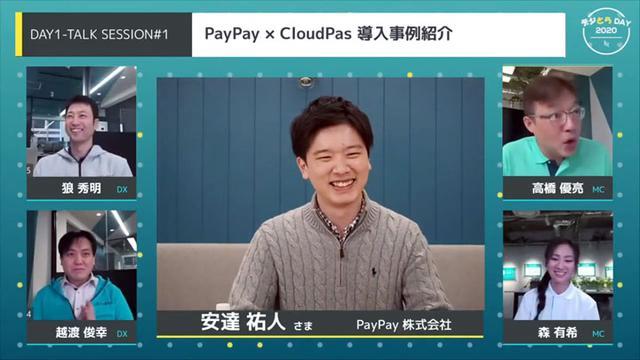 画像: PayPay株式会社の情報システム部 安達 祐人様とユニアデックスの愉快な仲間たち その1