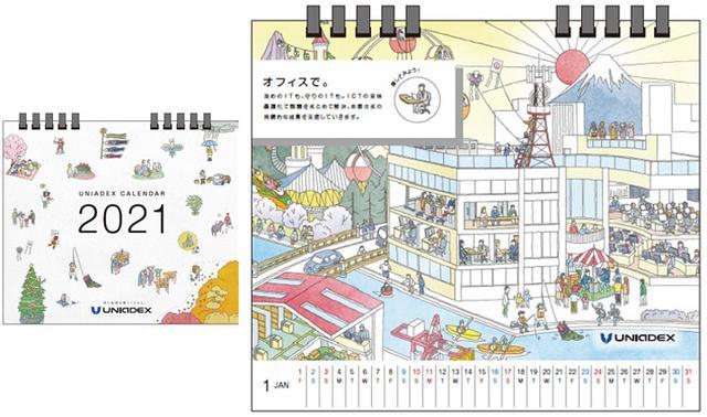 画像: 2021年ユニアデックス特製卓上カレンダーは、教育、医療、製造、流通、交通、金融、農業など、ユニアデックスが関わる分野や季節のアイテムを月ごとに表現しています。
