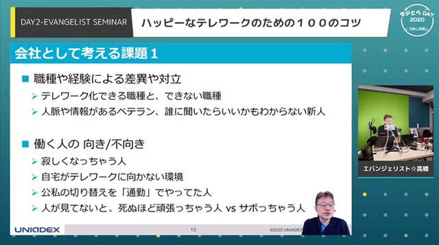 画像: オンラインイベントでの講演の模様(1)