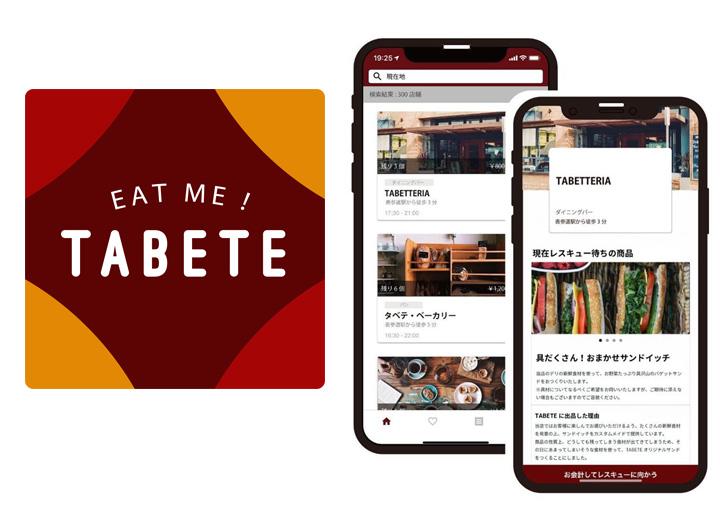 画像: ―TABETEはどのように食品と消費者をマッチングするのでしょうか?