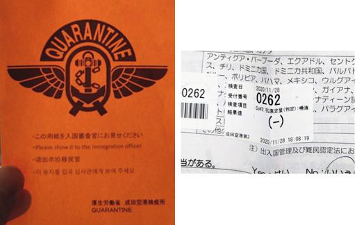 画像: 日本入国時のPCR検査後、「陰性」で受け取ったカードと「陰性」の証明。無事に日本入国を果たす!
