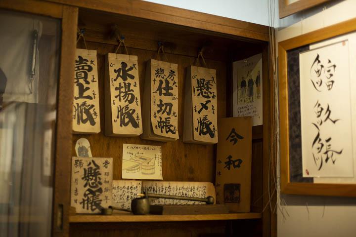画像1: 「トヨスの人」第7回 豊洲市場にある小さな資料室「銀鱗文庫」の守り人(2021年2月9日号)