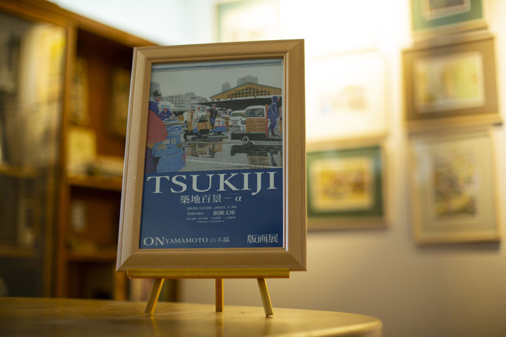 画像8: 「トヨスの人」第7回 豊洲市場にある小さな資料室「銀鱗文庫」の守り人(2021年2月9日号)