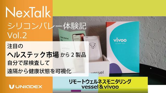 画像: 自分で尿検査して遠隔で健康管理_米国ヘルステック市場で注目のリモート患者モニタリング2製品を試してみました! #vessel  #vivoo youtu.be