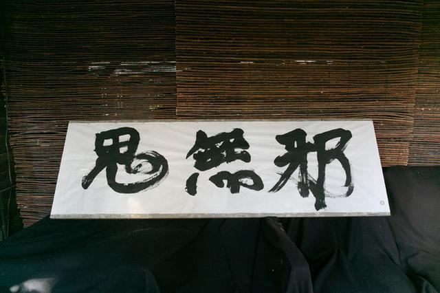 画像: こちらも藤岡さんが記した書です