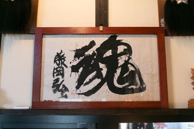画像: 藤岡さんが記した書
