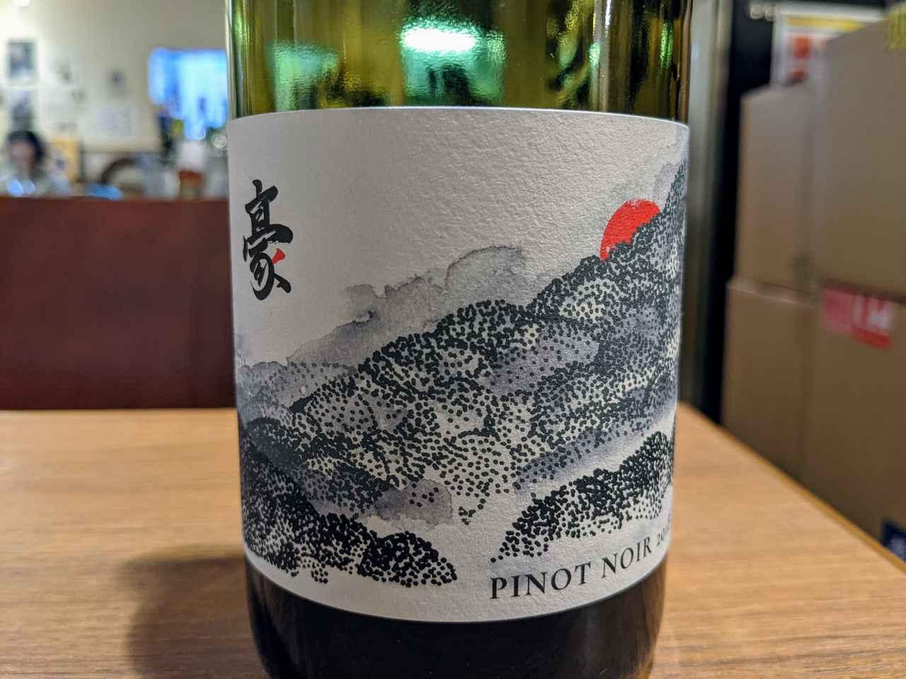 画像: ドメーヌ・ド・モンティーユ&北海道による初リリースワインには日本のピノ・ノワールの新たな可能性を感じました