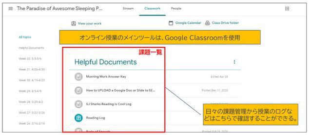 画像: GoogleClassroomの実際の画面 。課題確認や宿題確認など実施