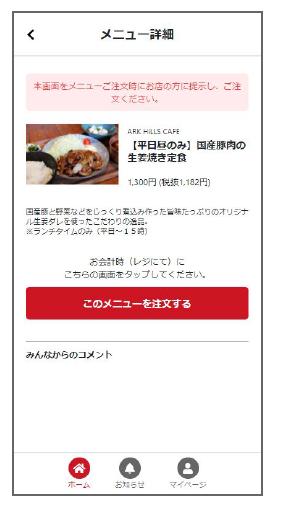画像: 「びずめし」の表示画面。採用企業ごとに発行される専用URLにログインし、近隣の飲食店を検索する仕組み。表示されるメニューや店舗は企業ごとにカスタマイズ可能