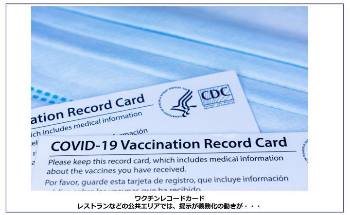 画像: ワクチンレコードカードの提示が義務化の動き