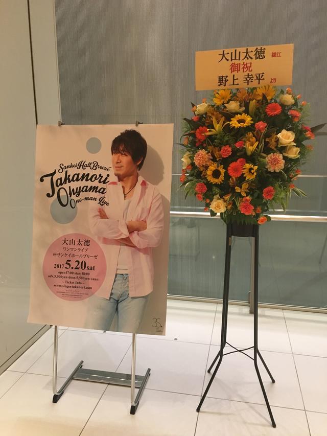 画像: 番組にも登場していただいた、野上幸平さん(元Skoop on somebody)のお花と・・・