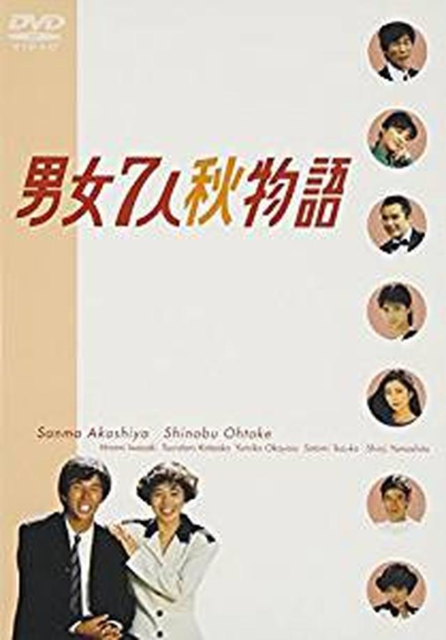 画像: Amazon | 男女7人秋物語 DVD-BOX -TVドラマ