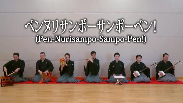画像: PNSP(Pen-Nurisampo-Sampo-Pen)/国立劇場版PPAP [塗三方 ぬりさんほ゛う] www.youtube.com