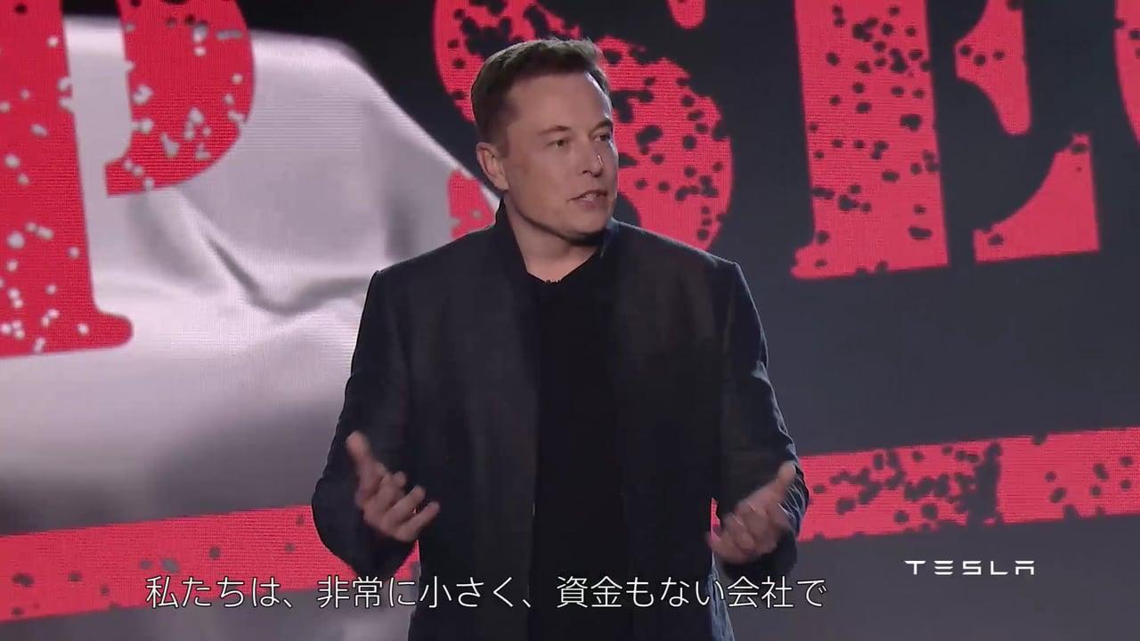 画像1: Model 3 Launch (Japanese Subtitle) vimeo.com