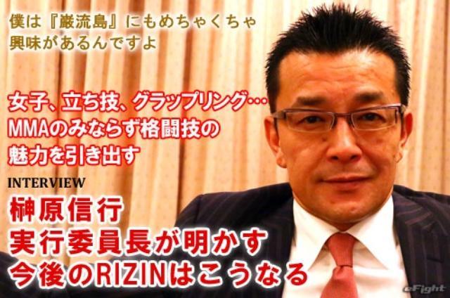 画像: RIZIN FF CEOの榊原信行のインタビューが掲載されました。12.29、12.30の振り返りから4.17「RIZIN.1」への展望等、盛り沢山な内容となっております。(一部有料記事)