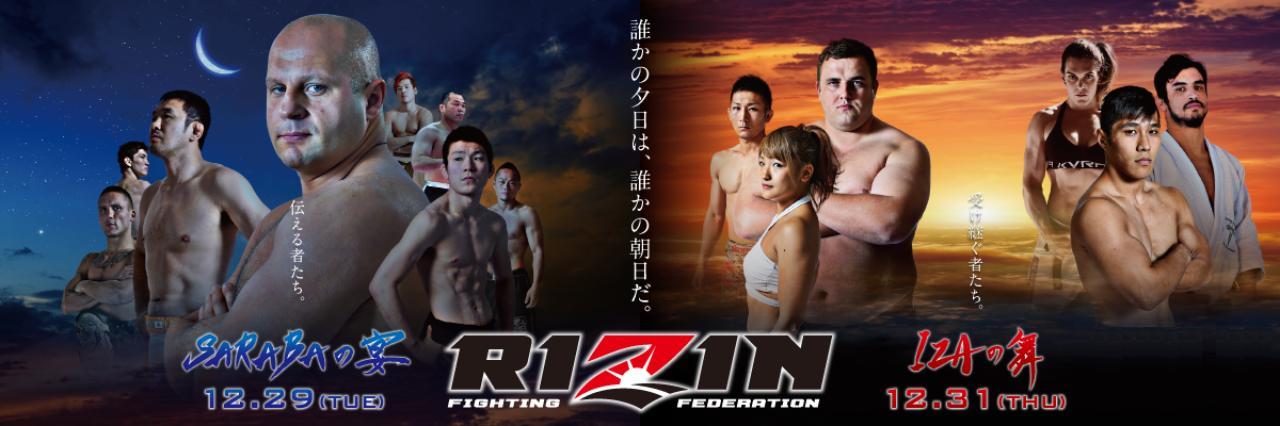 画像: DVDであの興奮が蘇る!RIZIN FIGHTING WORLD GRAND-PRIX 2015 さいたま3DAYS が特別実況解説付きのDVD3枚組で登場!現在予約受付中!