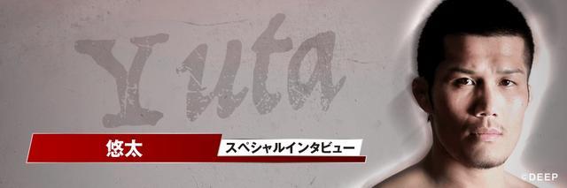 画像: 世界のTKの愛弟子・悠太インタビュー「勝ちに行くのも大事ですが、仕留めに行く試合を」