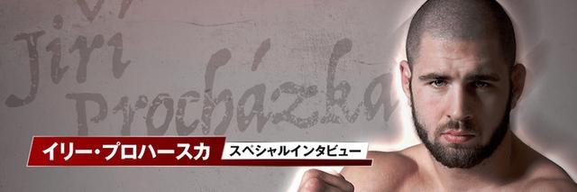 画像1: 「サムライの思想はいつも私の助けになっています」RIZIN FIGHTING WORLD GRAND-PRIX 2015トーナメント準優勝 イリー・プロハースカ選手インタビュー!