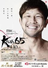 画像: 【Krush】メインは中島弘貴VSピケオー王座戦。S席、A席完売 4.10 後楽園