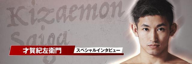 画像: 才賀紀左衛門インタビュー!「(俺は)お客さんに『足運んでよかったな』って思ってもらえるような、魅せる試合ができる」