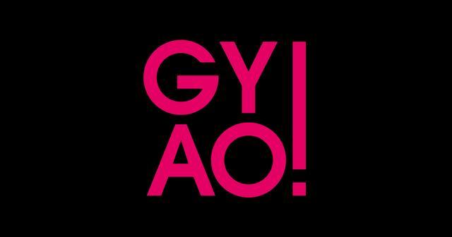 画像: 映画、海外ドラマ、アニメほか|GYAO![ギャオ]