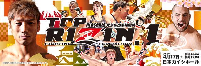 画像: トップ Presents RIZIN.1 2016年3月5日記者会見アーカイブ配信のお知らせ
