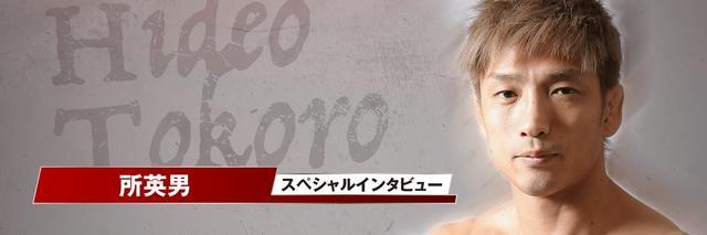 画像: 「もちろん、今後も継続して参戦していきたい」12/29『RIZIN FIGHTING WORLD GRAND-PRIX 2015 SARABAの宴』で才賀紀左衛門に一本勝ち!所英男インタビュー!