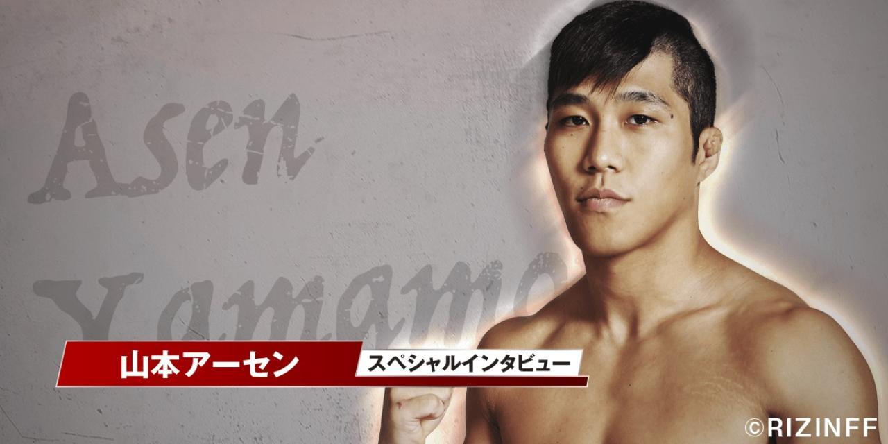 画像: レスリングの最強DNAがMMAデビュー!「レスリングだけじゃないところを見せる」山本アーセンインタビュー