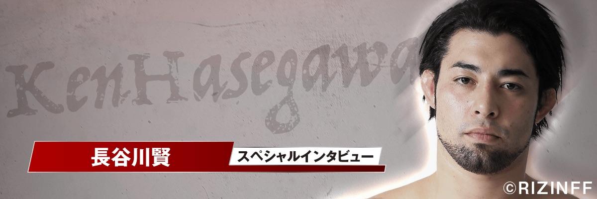画像1: 「ファンになってもらえるような試合を」長谷川賢インタビュー