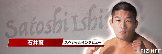 画像1: RIZINトーナメントでチェコのライトヘビー級王者と対戦!石井慧インタビュー