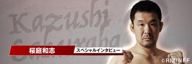 画像: 青木真也とのスペシャルワンマッチに参戦「この大会でいちばんと言われる試合にしたい」桜庭和志インタビュー