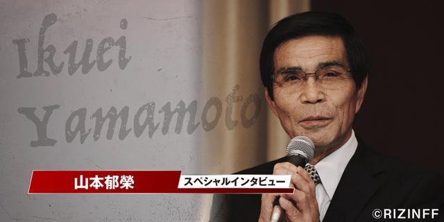 画像: 孫・山本アーセンがRIZIN参戦決定!「普通の新人の戦いにはならない」山本郁榮インタビュー